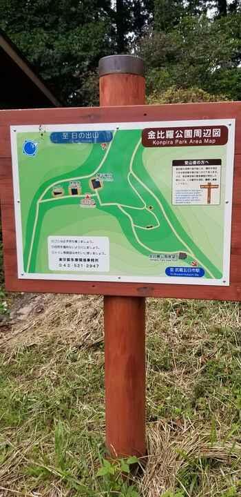 Photos from 社団法人大多摩観光連盟's post