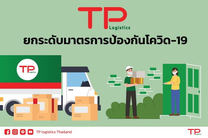 Photos from TP Logistics Thailand's post