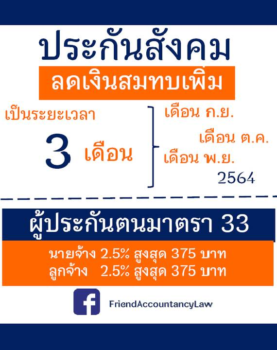 Photos from สำนักงานบัญชี Friend Accountancy & Law's post